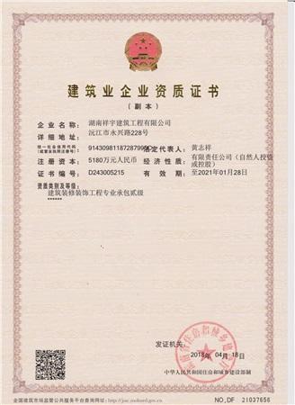 必威体育官网登陆企业资格证书02