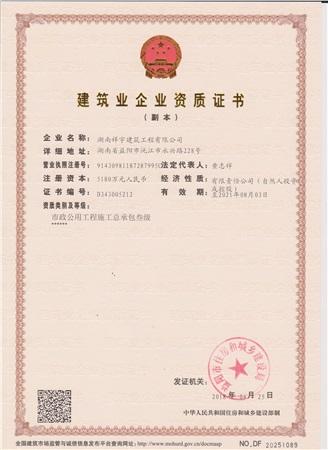 必威体育官网登陆企业资格证书3