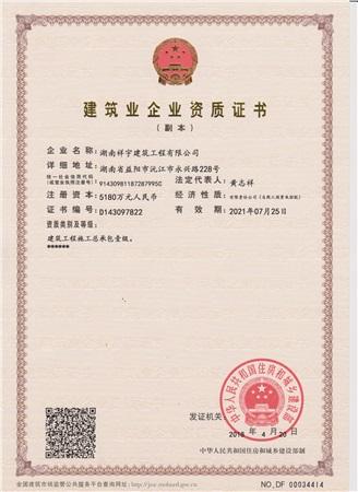 必威体育官网登陆企业资格证书01
