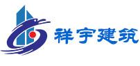 湖南祥宇必威体育官网登陆工程有限公司